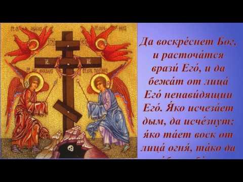 Молитва Честному и Животворящему Кресту Господню.