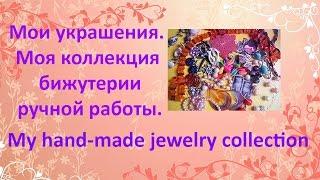 Моя коллекция бижутерии, часть 2. My jewelry collection. Hand-made jewelry. Мои украшения hand-made