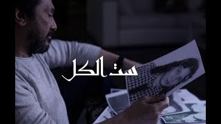 ست الكل ( فيديو كليب ) - إهداء إلى كل أم - علي الحجار - Ali Elhaggar - Set Elkoll تحميل MP3
