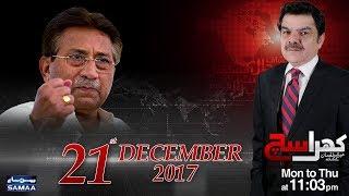 Pervez Musharraf Exclusive   Khara Sach   SAMAA TV   21 Dec 2017