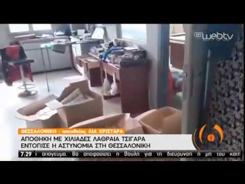 Αποθήκη με λαθραία τσιγάρα αξίας 100.000€ εντόπισε η ΕΛ.ΑΣ | 20/05/2020 | ΕΡΤ