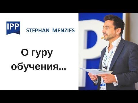 Лекция Stephan Menzies основатель IPP, часть1