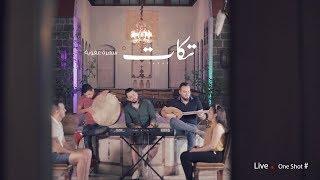 سهرة عفوية - سلطان زماني - فرقة تكات تحميل MP3