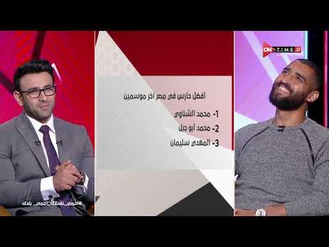 عامر عامر: أنا أهلاوي وأرغب في الانتقال إلى القلعة الحمراء