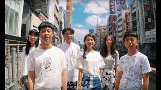 宮崎駿組曲MiyazakisAnimationMedley|尋人啟事人聲樂團TheWanted