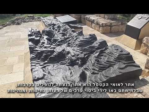 סרטון מורשת לאתר ההנצחה בקסטל