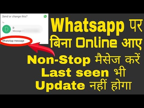 Hindi] How To Chat On Whatsapp Without Online & Last Seen