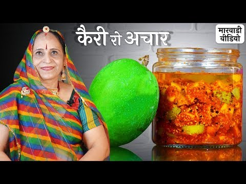 १ साल चलने वाला कैरी का तेल वाला मारवाडी अचार – Mango Pickle recipe in Marwadi