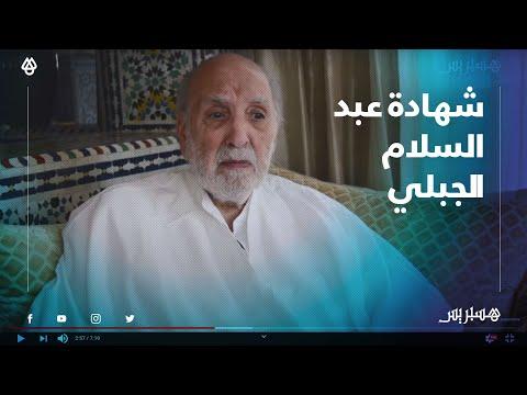 شهادة عبد السلام الجبلي في حفل إحياء أربعينية الراحل عبد الرحمان اليوسفي