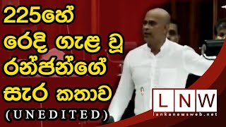 Ranjan speaks in the parliament | LNW