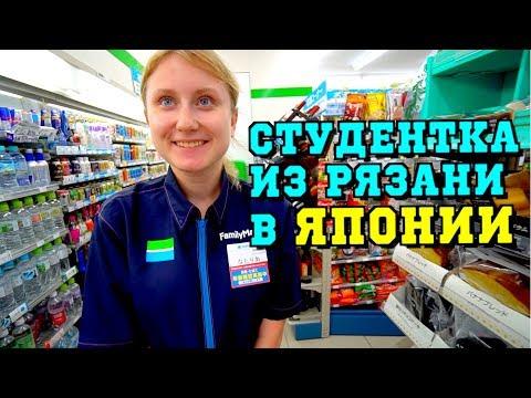 День из жизни русской студентки в Японии. Работа, жилье, учеба, доходы и расходы