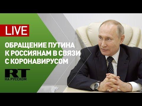 Видео: обращение Владимира Путина в связи с коронавирусом