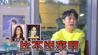 【太空人專訪2⃣】閨蜜感情深度二選一 吳青峰要被逼瘋了!