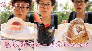 正司優子の食レポ#2温泉街の洋菓子店でケーキ 動画キャプチャー