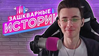 Хесус смотрит ЗАШКВАРНЫЕ ИСТОРИИ 2 сезон: Александр Гудков || JesusAVGN