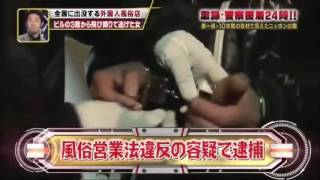 警察24時 違法風俗店の摘発 あせった中国人売春婦がビルから飛び降りる 2014年10月4日