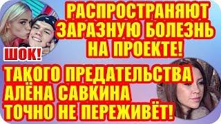 Дом 2 Свежие Новости ♡ 18 октября 2019. Эфир (24.10.2019).