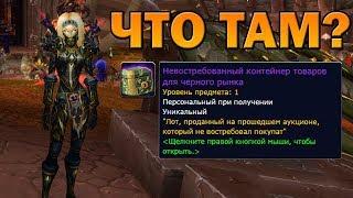 КОНТЕЙНЕР ЗА 310К | World of Warcraft | Opencase