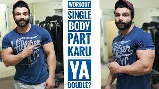 workout single body part karu ya double?
