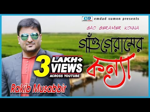 Gao Geramer Konna | Rakib Musabbir | Lyrical Video | Bangla New Song | 2018