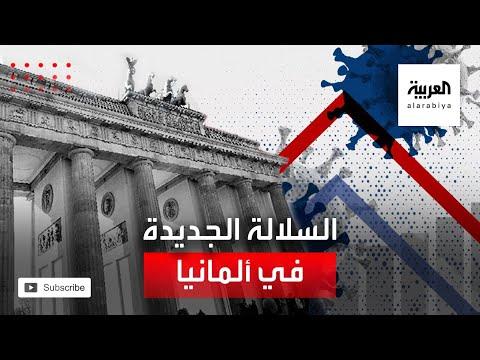 العرب اليوم - شاهد: تساؤلات عن وصول السلالة الجديدة من