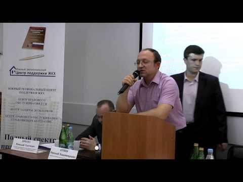 Семинар ЮРЦП ЖКХ: Ереско Н.О.  - Полномочия жилищного надзора и лицензионного контроля
