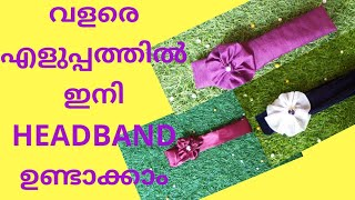 How To Make Baby Headbands|Malayalam|DIY Baby Headbands|Little Flower DIY