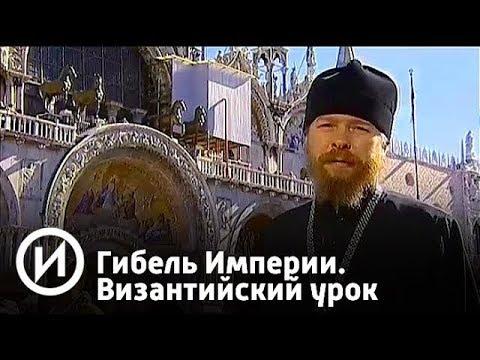 """Византийский урок   Телеканал """"История"""""""