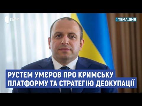 Рустем Умєров | Кримська платформа, стратегія деокупації | Тема дня
