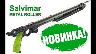 Головная часть ROLLER для ружей (арбалетов) Salvi от компании МагазинCalipso dive shop - видео