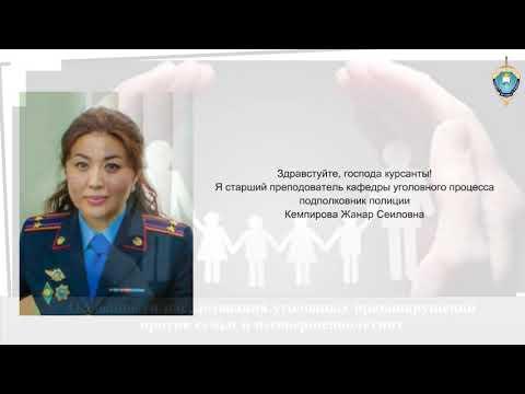 Старший преподаватель кафедры уголовного процесса подполковник полиции Кемпирова Жанар Сеиловна.