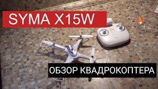 Квадрокоптер с камерой Syma X15W FPV - обзор дрона для начинающих.