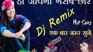 Tere kharche se Chori Mai to mate daru DJ Shashi remix 2019 mp3