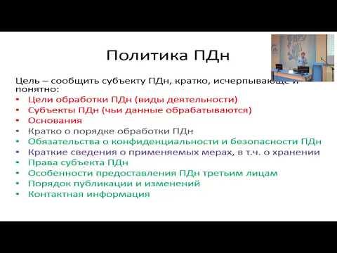 27.02.2018 Информационные системы персональных данных  (ИСПДн)