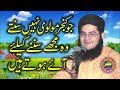Molana Nasir madni funny videos 12 video download
