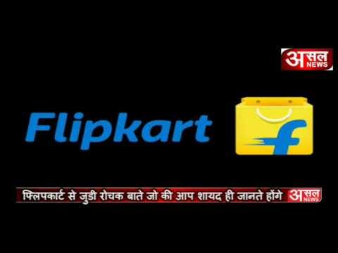 flipkart.com से जुड़ी कुछ बातें