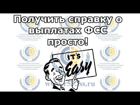 Получить справку о выплатах ФСС просто! | Просто о пособиях и больничных от ФСС РФ
