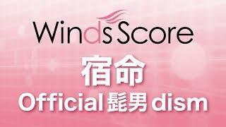 WSJ 19 030 宿命Official髭男dism(吹奏楽J POP)