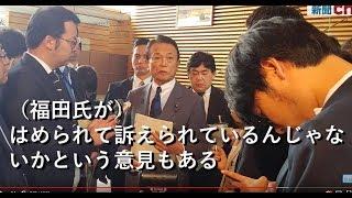 麻生財務相は「次官ははめられたとの意見も」と指摘、福田次官辞職会見ノーカット版
