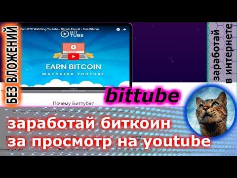 NEW bittube - крутой проект платит биткоины за просмотры на ютуб