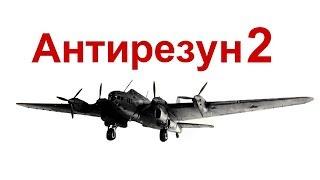 Антирезун 1 - Разговорники, Карты, Танки, Самолёты