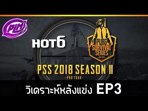 PUBG SS2 Analysis EP2: วิเคราะห์ PLMEs กับการแข่งที่คาใจ!!