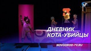 Творческий сезон в театре «Малый» откроет постановка «Дневник кота-убийцы»