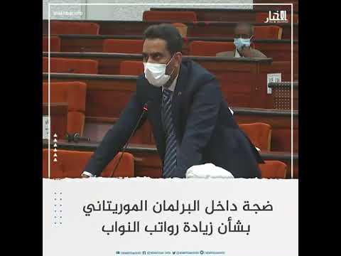 ضجة وسجال في البرلمان الموريتاني بشأن زيادة رواتب النواب