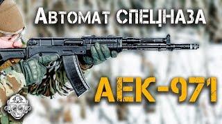АЕК-971 -  Автомат СПЕЦНАЗА!!! Сбалансированная автоматика - уникальная оружейная разработка!
