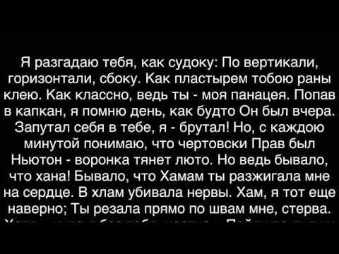 Мот -Капкан (текст) ❤️