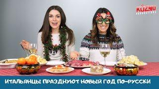 Итальянцы празднуют Новый Год по-русски