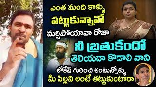 కొడాలి నాని, రోజాలకు చెప్పుతో కొట్టినట్టు । Comman Man Strong Counter to Mla roja & Kodali Nani