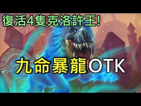 開放模式 復活暴龍OTK