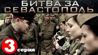 Битва за Севастополь (СЕРИАЛ) / 3 СЕРИЯ